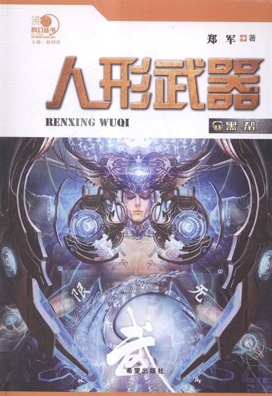 郑军科幻小说《人形武器》在中央人民广播电台连播